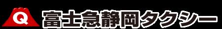 富士急静岡タクシーのロゴ
